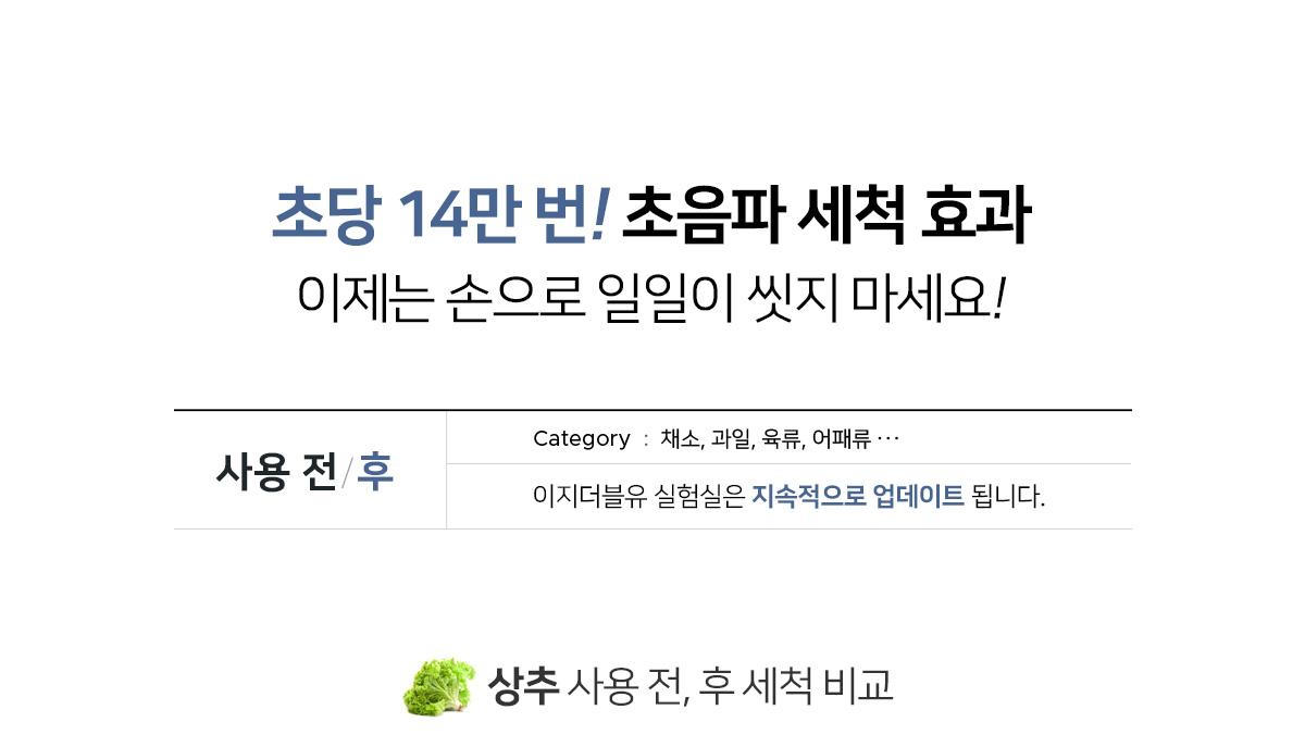 초음파 세척효과