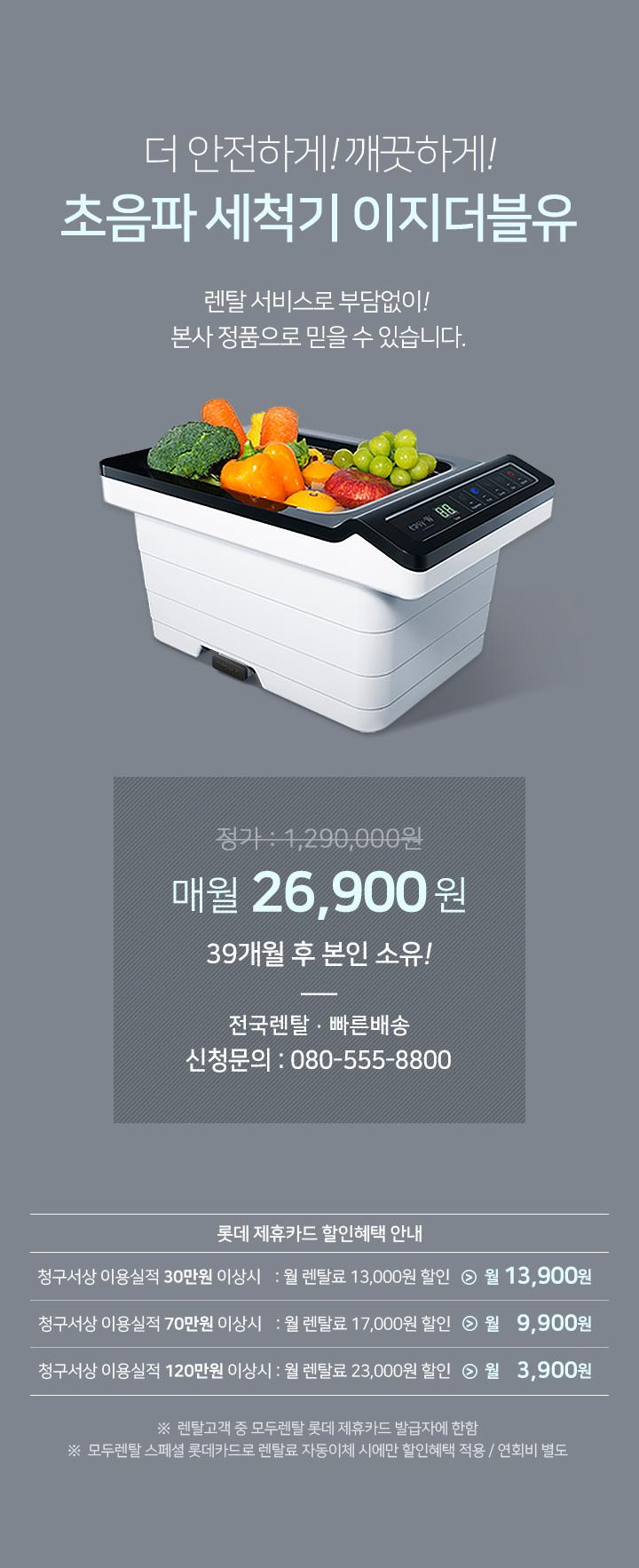 매월 26,900원 39개월 후 본인 소유!