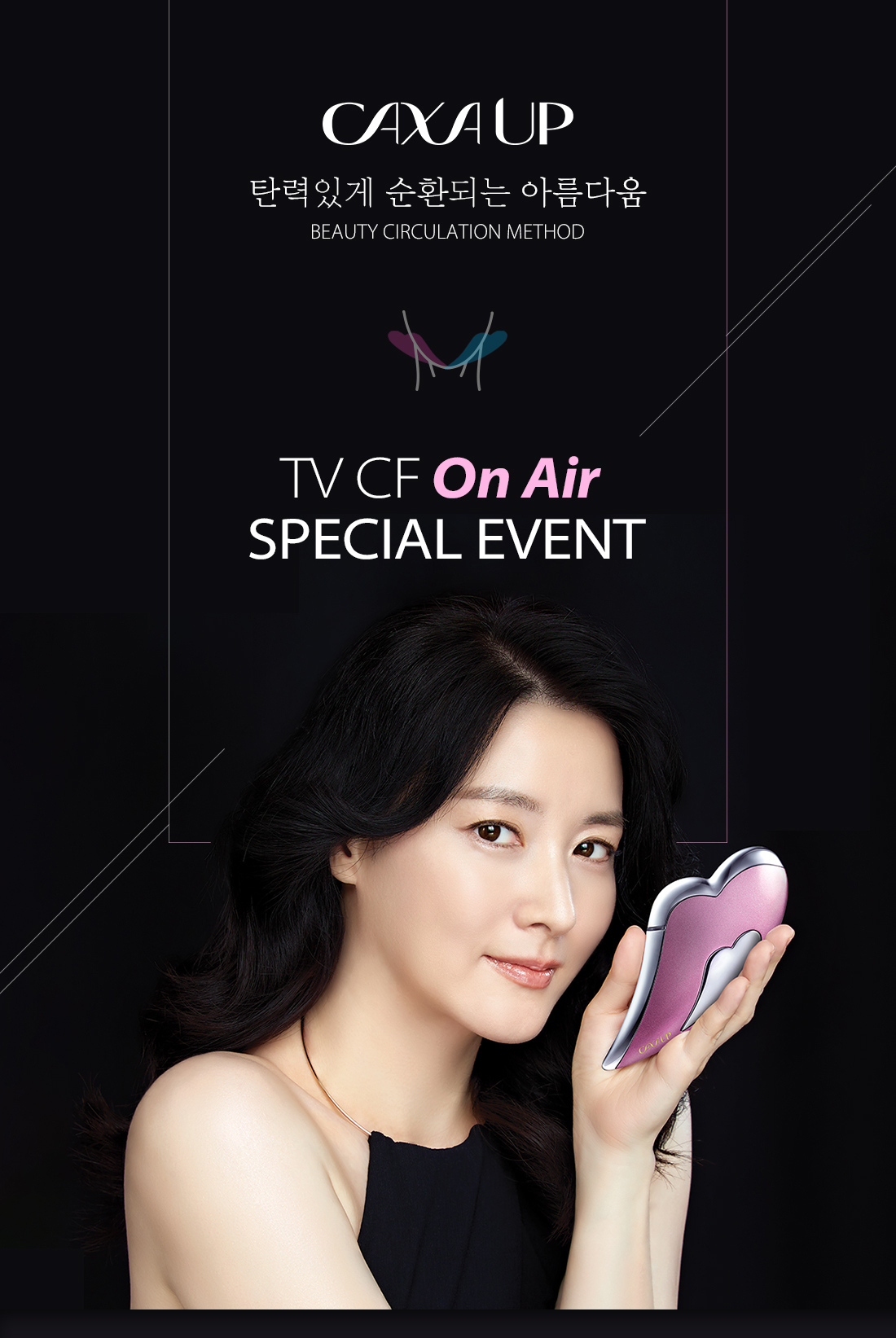 CAXAUP 탄력있게 순환되는 아름다움 - TV CF On Air SPECIAL EVENT