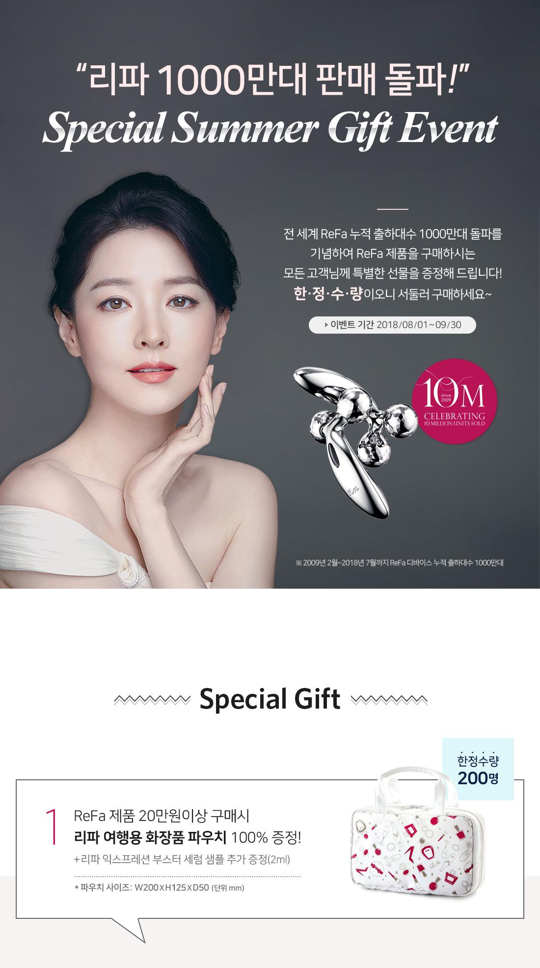 리파 1000만대 판매돌파! Special Summer Gift Event! 1. ReFa 제품 34만원이상 구매시 리파 여행용 파우치 100% 증정!