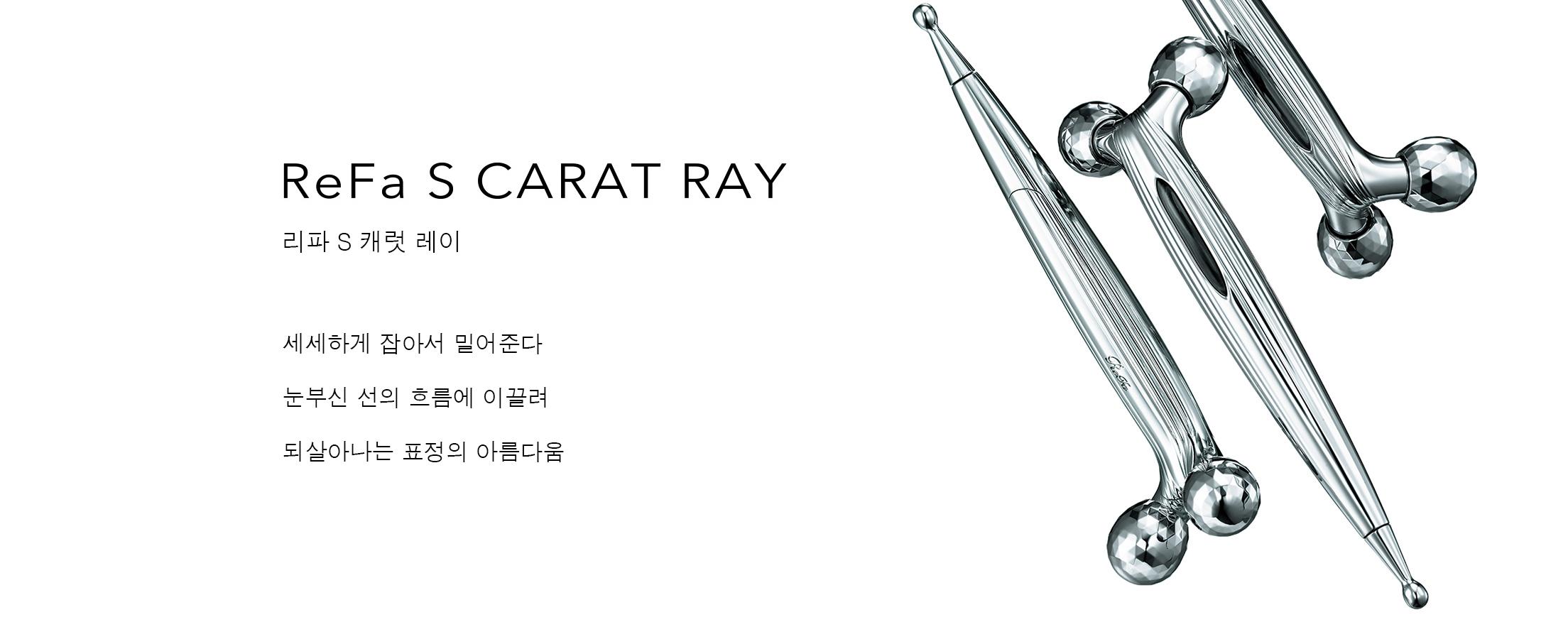 ReFa CARAT RAY FACE (리파 캐럿 레이 페이스)