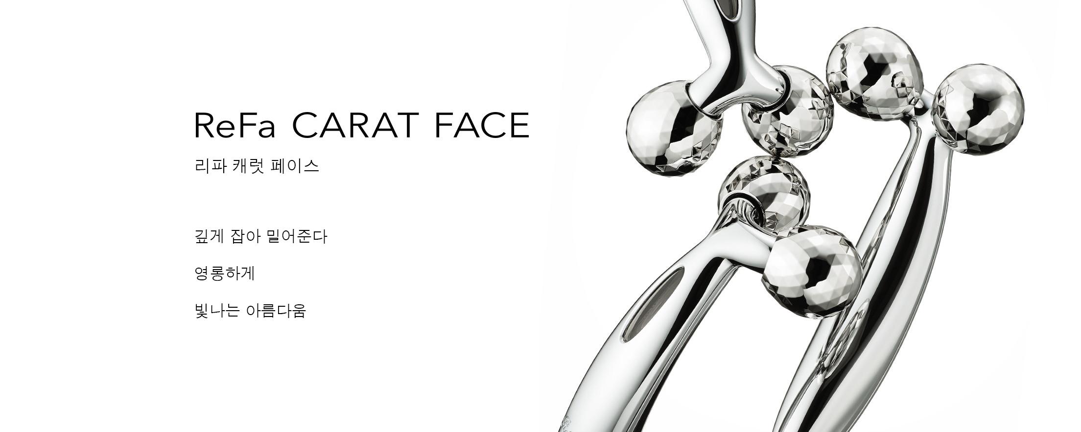 ReFa CARAT(リファカラット)