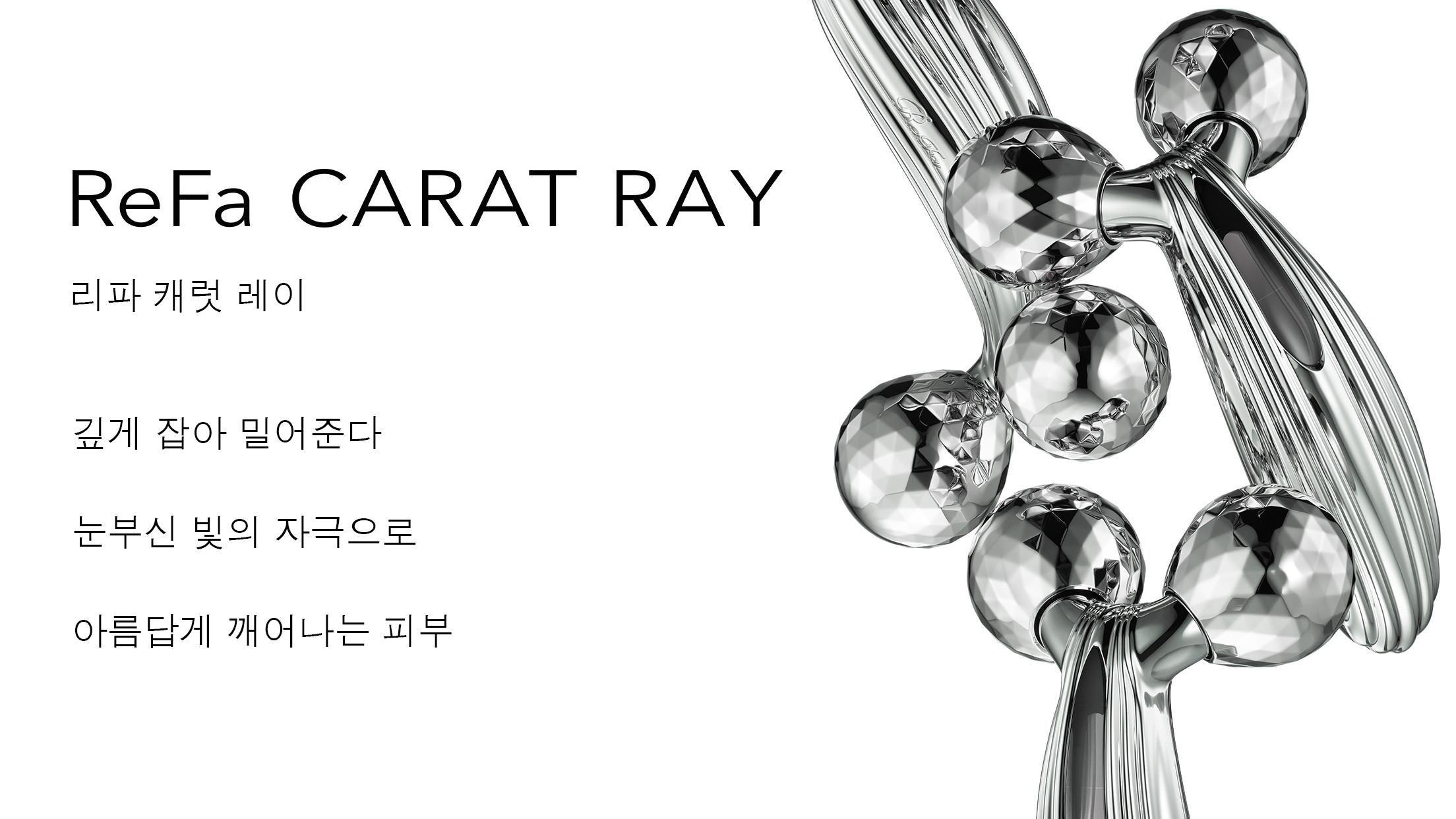ReFa CARAT RAY(リファカラットレイ)