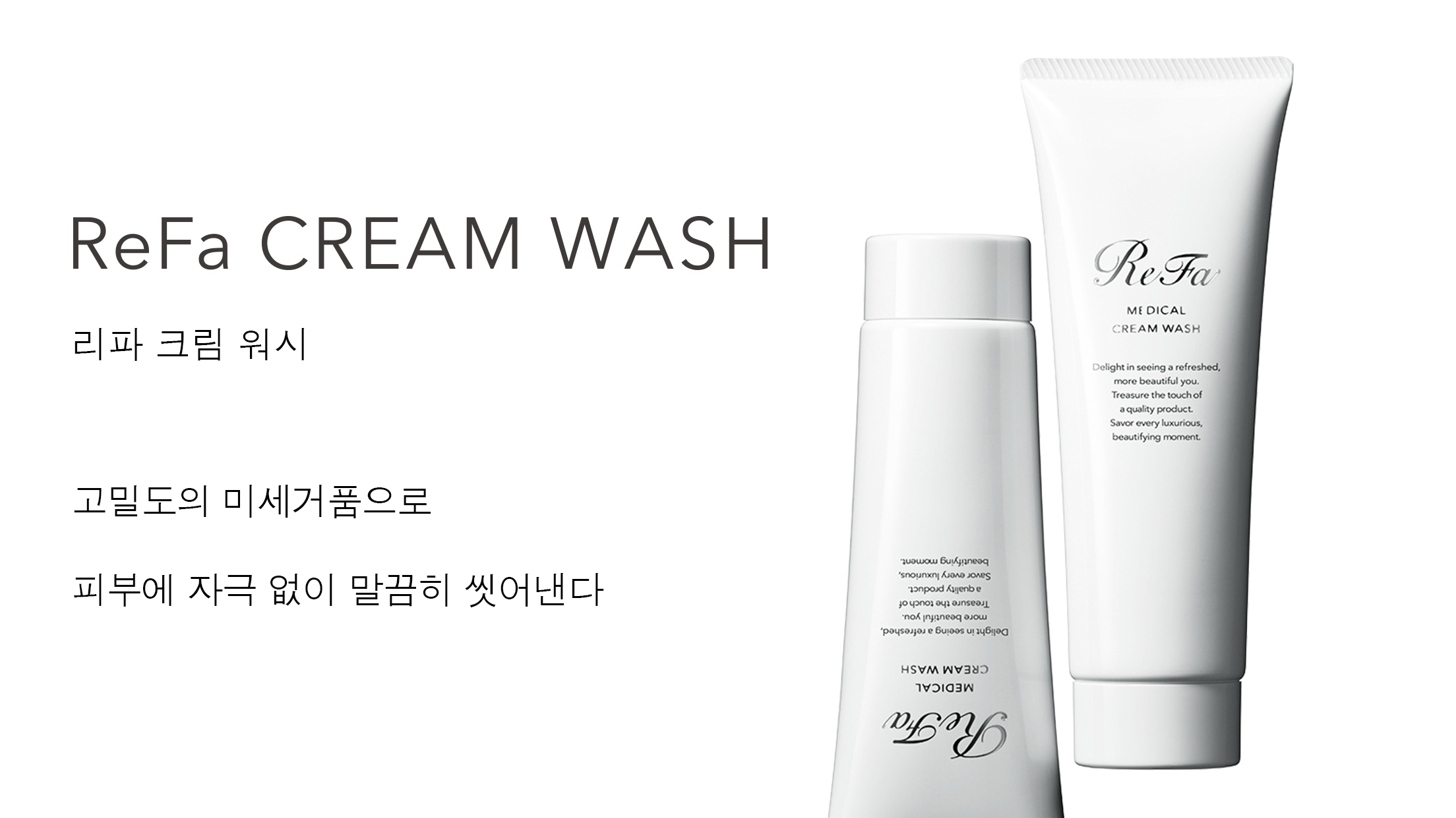 ReFa MEDICAL CREAM WASH(리파 크림 워시)
